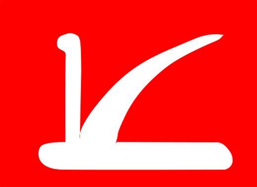 J&K NC Flag