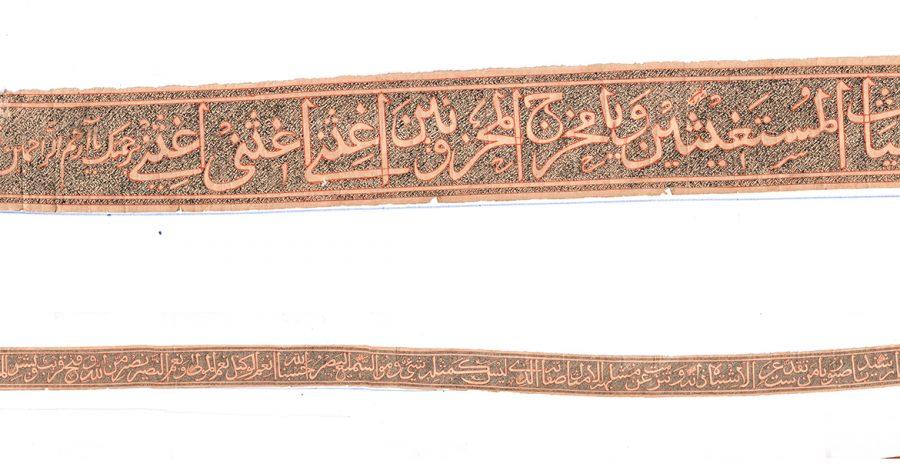 Scroll Quran.